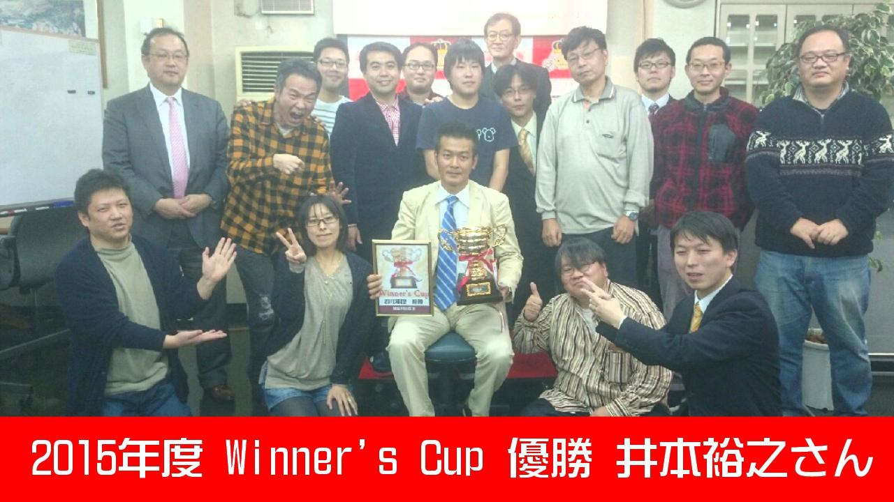 【2015年度】Winner's Cup