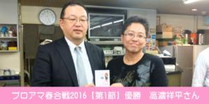 関西・大阪に本部を置く唯一の競技麻雀のプロ団体【麻雀共同体WW】の2016年度【プロアマ春合戦】について。