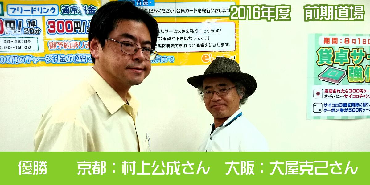 【大阪道場】2016年度 前期成績