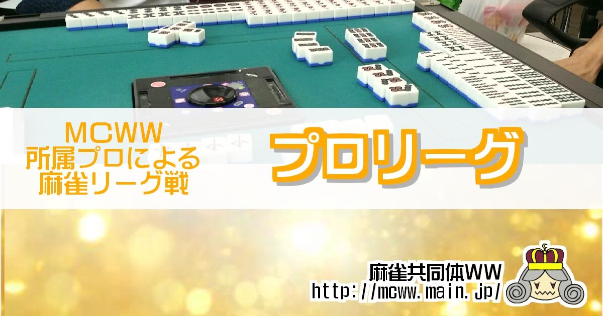 【2019年度】後期プロリーグ