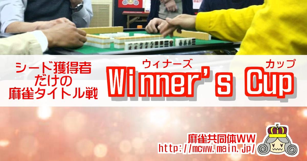 【2020年度】Winner's Cup