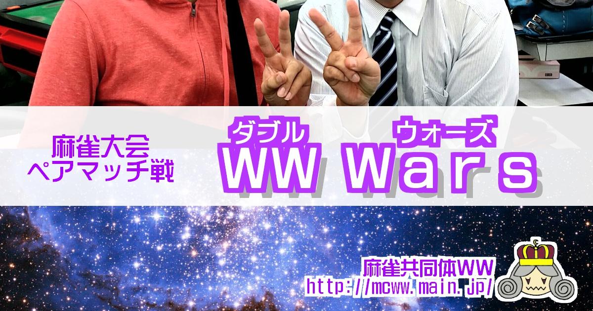 ペアマッチ WW Wars