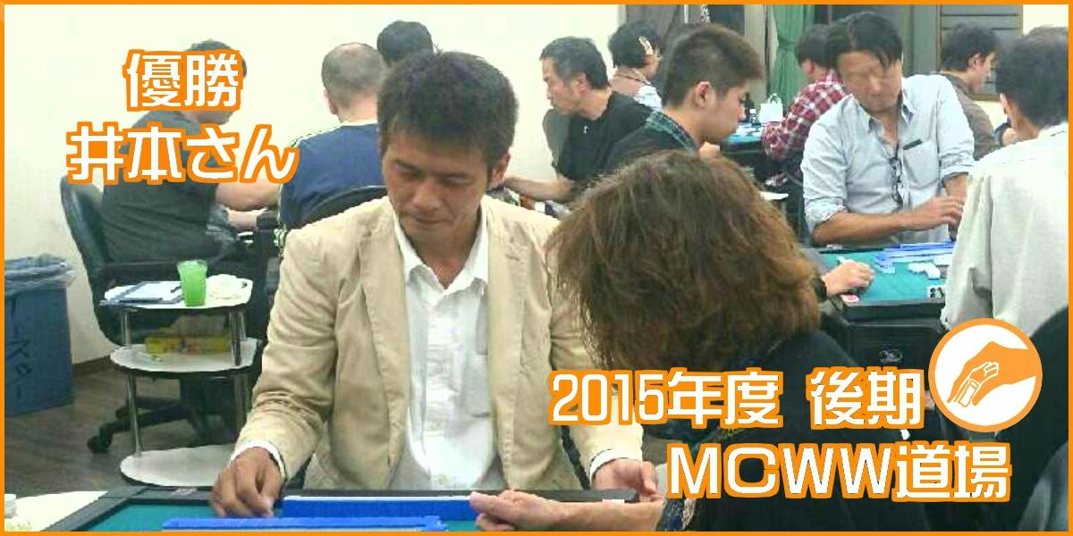 【大阪道場】2015年度 後期成績