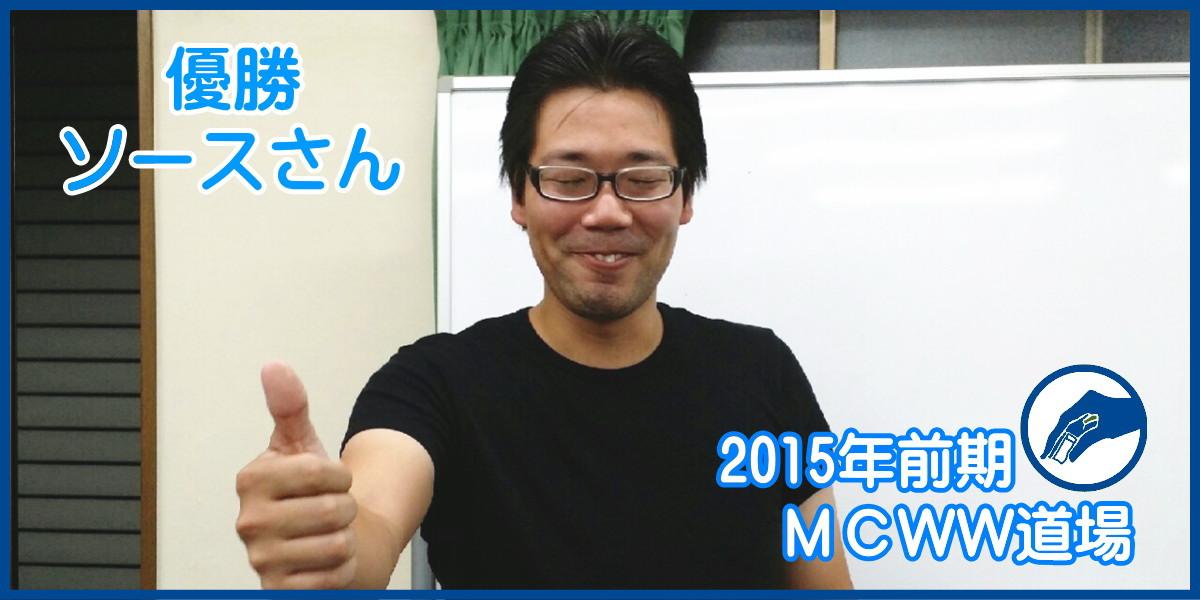 【大阪道場】2015年度 前期成績