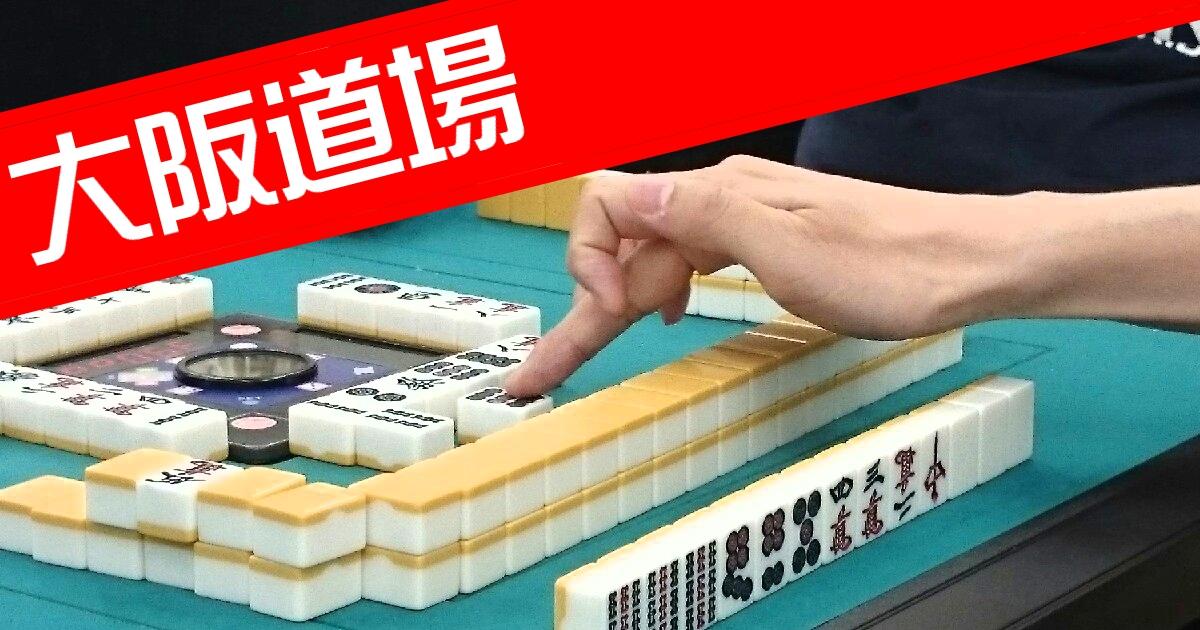 【大阪道場】2017年度 後期成績