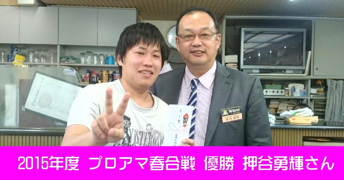【2015年度】プロアマ春合戦