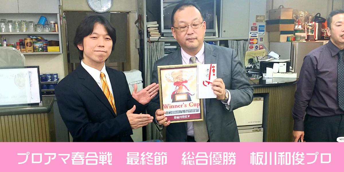 【2016年度】プロアマ春合戦
