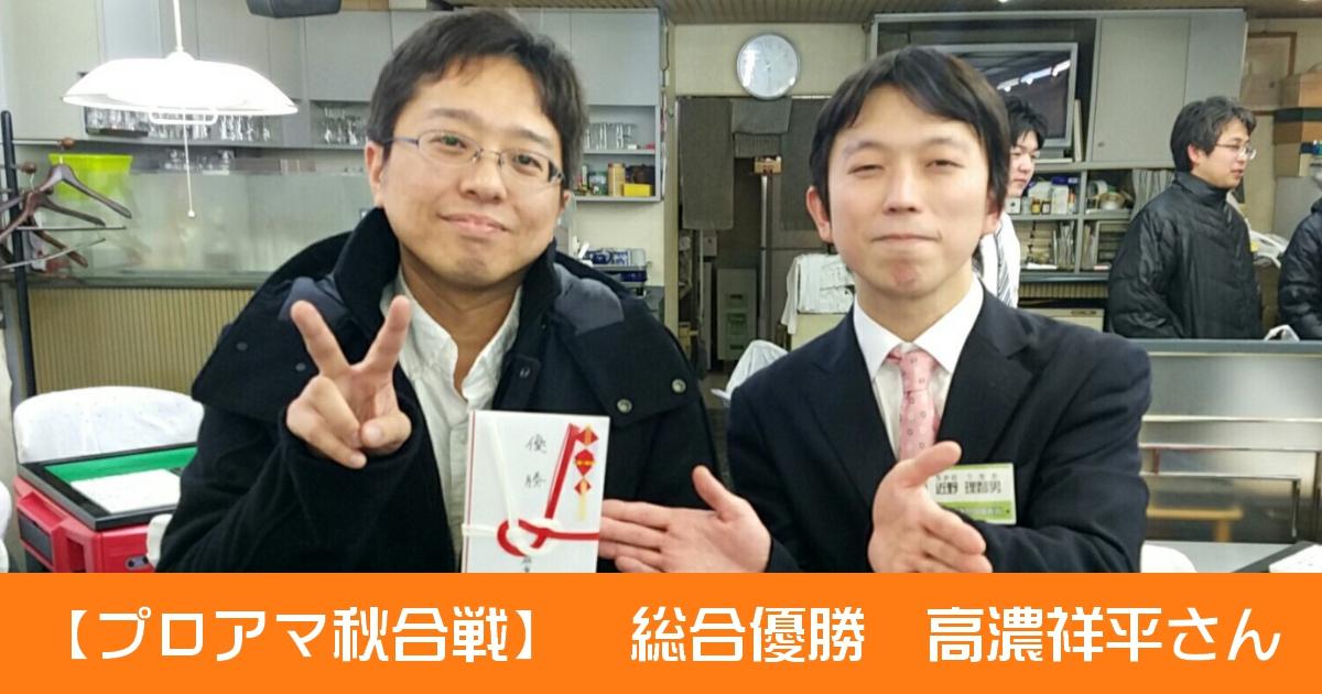 【2016年度】プロアマ秋合戦