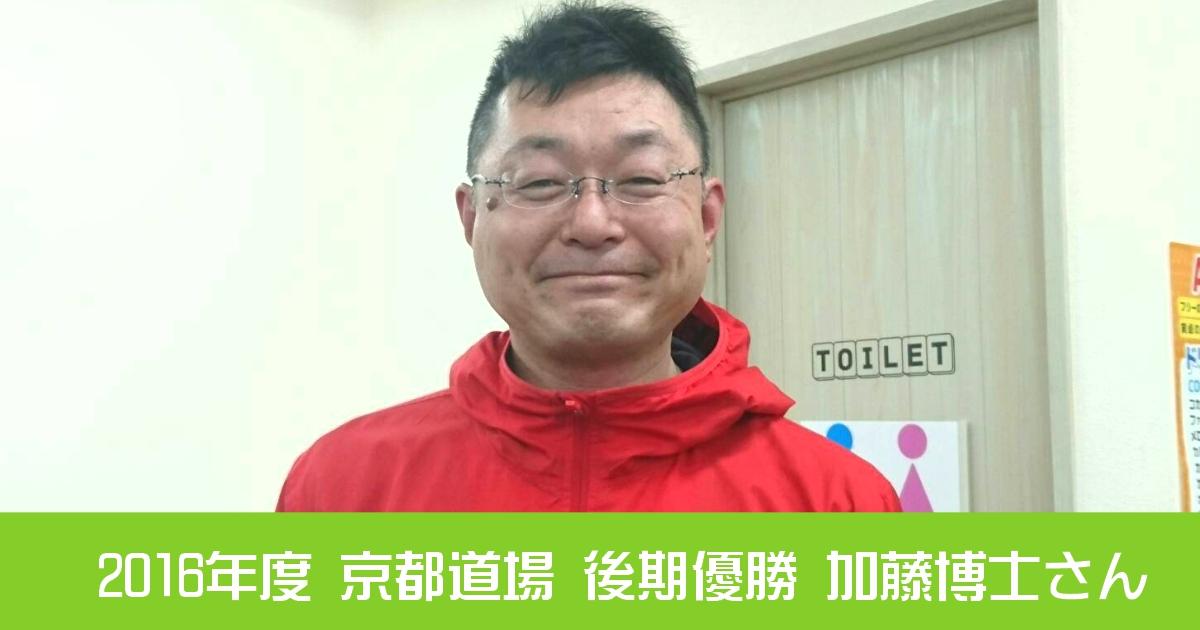 【京都道場】2016年度 後期成績