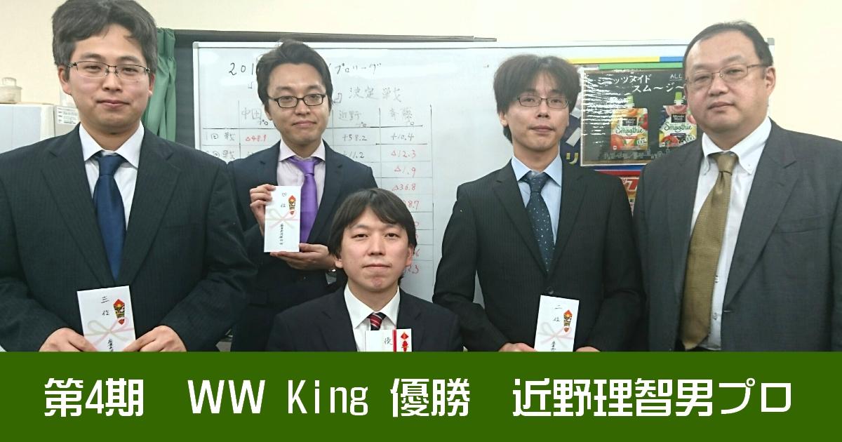 【第4期】WW King 決定戦