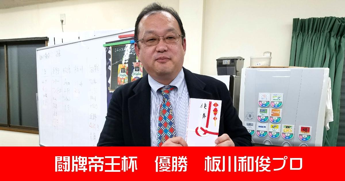 【闘牌帝王杯】~板川さんバンザイの会~
