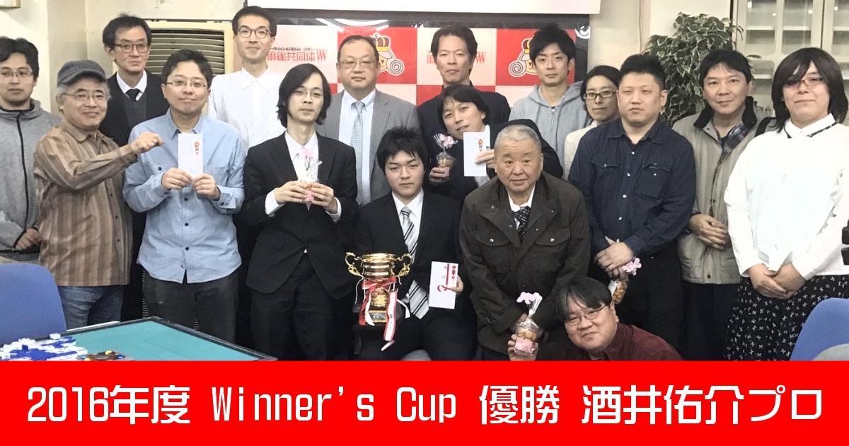 【2016年度】Winner's Cup