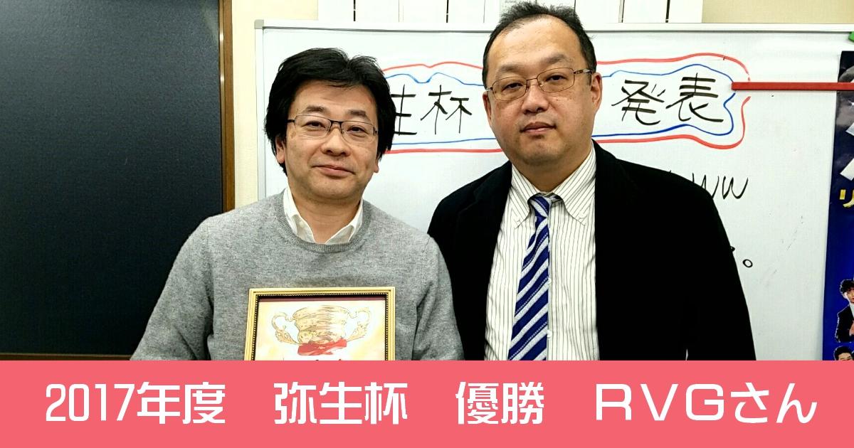 【2017年度】弥生杯