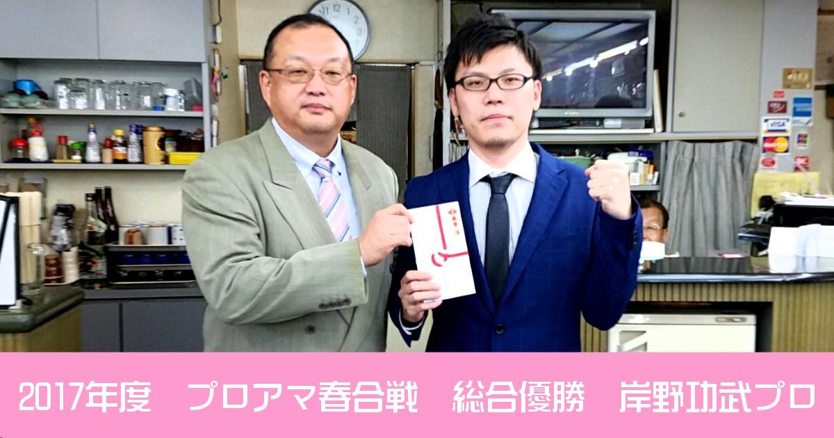【2017年度】プロアマ春合戦