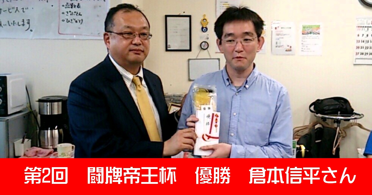 【2017年度】第2回 闘牌帝王杯