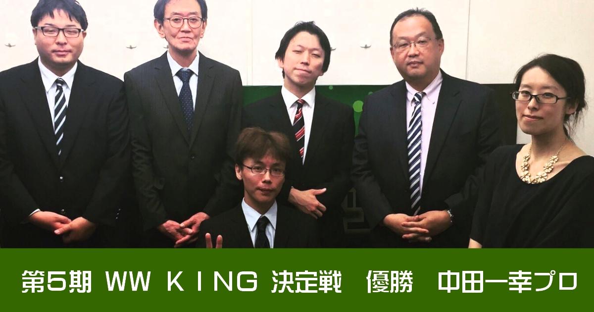 【第5期】WW King 決定戦