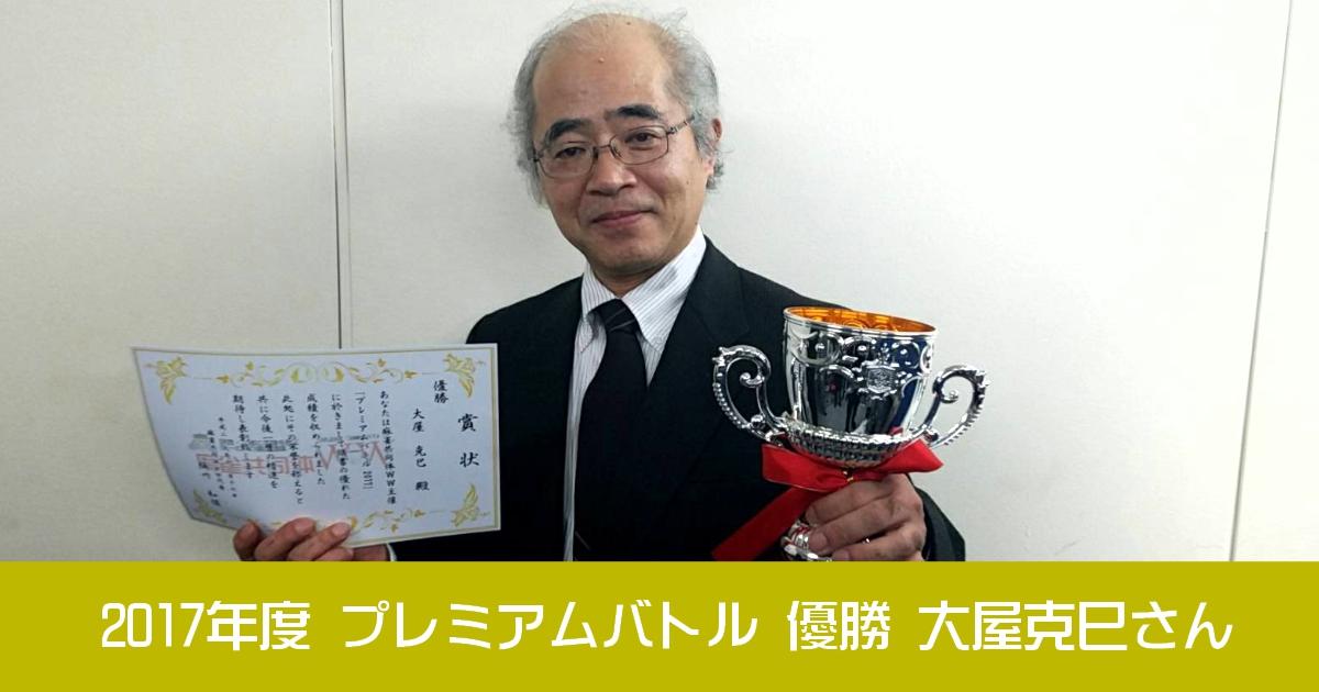 【2017年度】プレミアムバトル