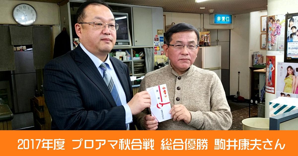 【2017年度】プロアマ秋合戦