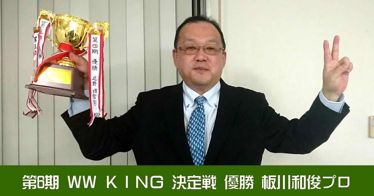 【第6期】WW King 決定戦