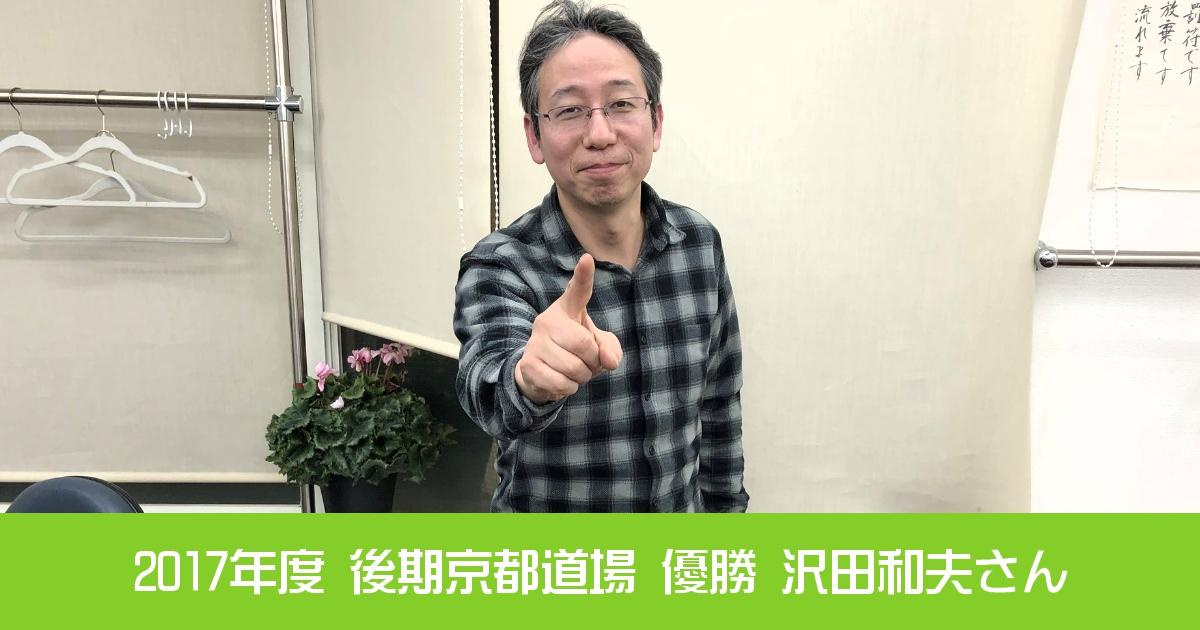 【京都道場】2017年度 後期成績