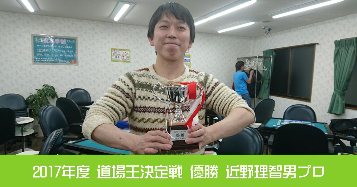 【2017年度】道場王決定戦