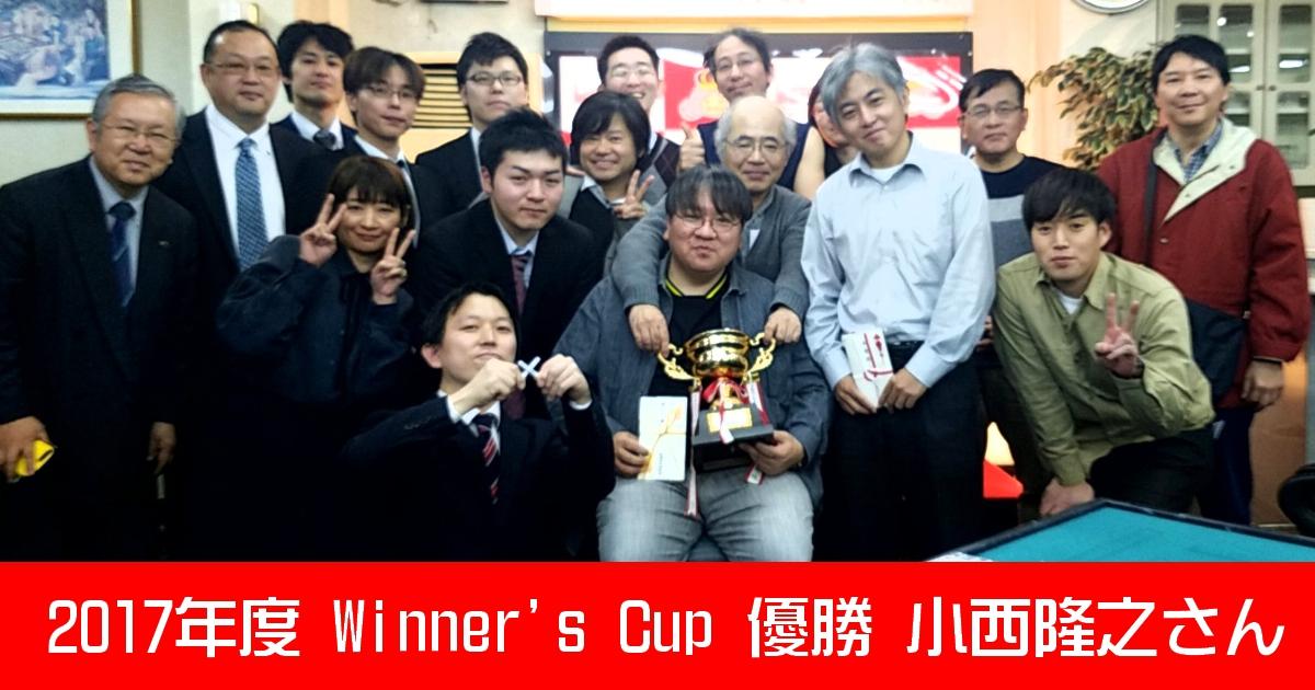 【2017年度】Winner's Cup