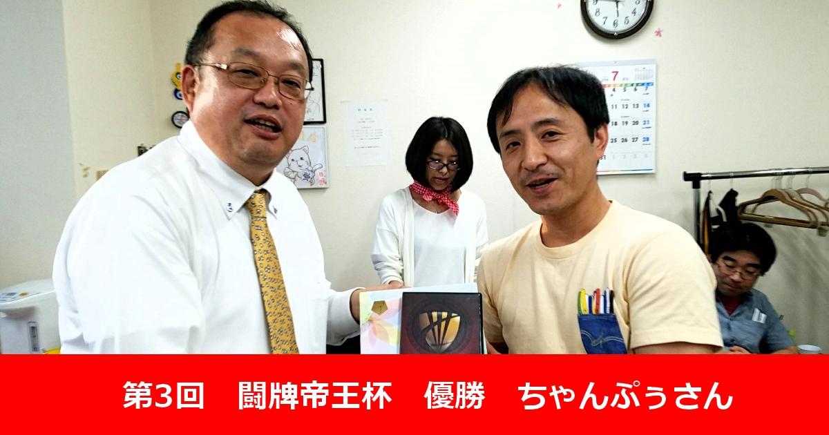 【2018年度】第3回 闘牌帝王杯