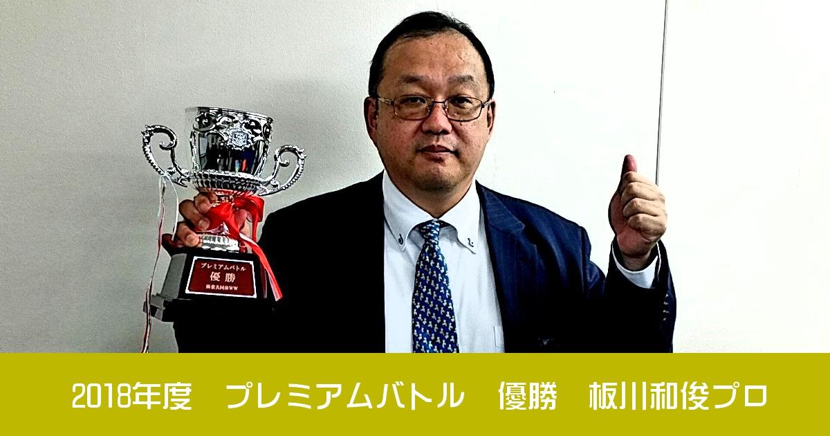 【2018年度】プレミアムバトル