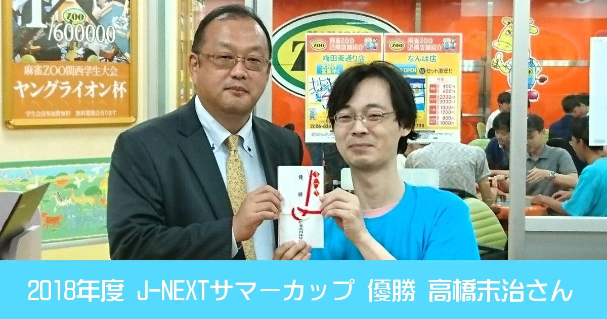 【2018年度】J-NEXTサマーカップ