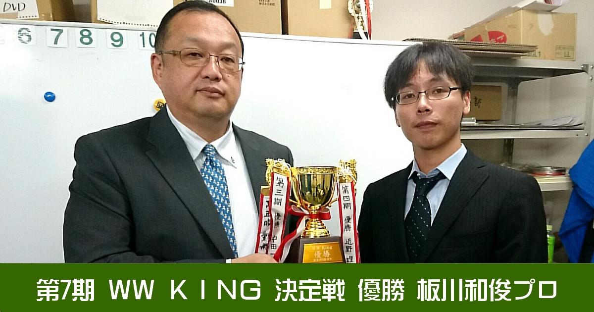 【第7期】WW King 決定戦
