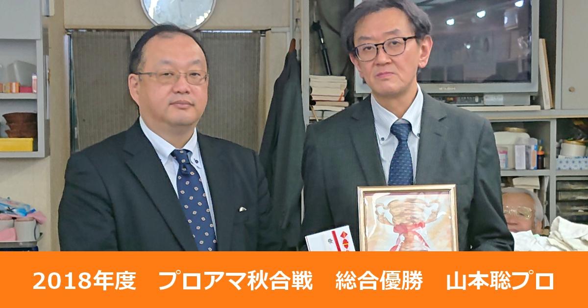 【2018年度】プロアマ秋合戦