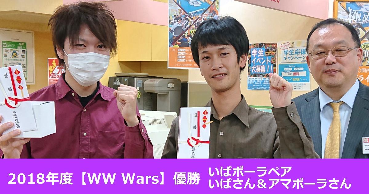 【2018年度】WW Wars(ダブルウォーズ)