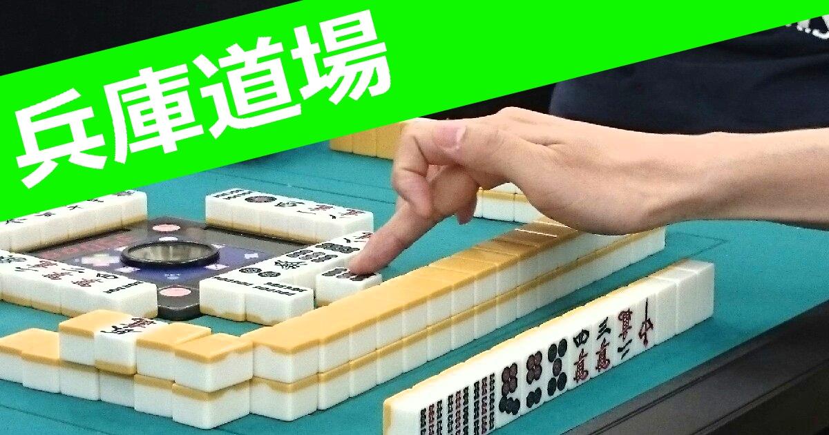 【兵庫道場】最新成績