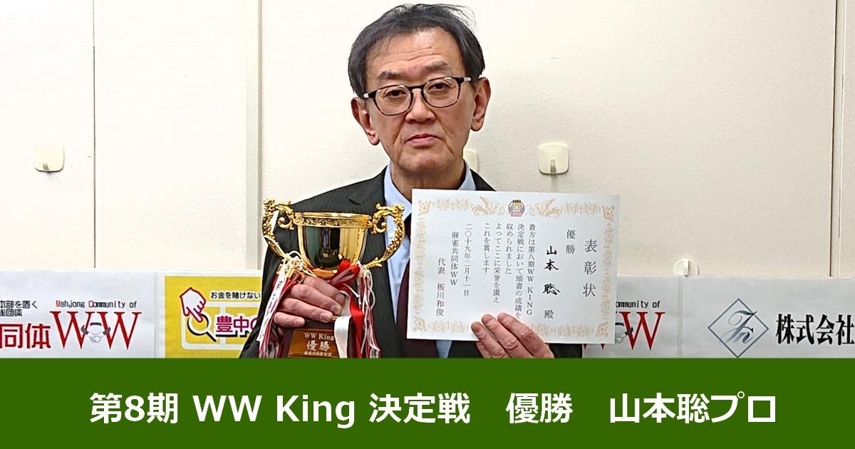 【第8期】WW King 決定戦