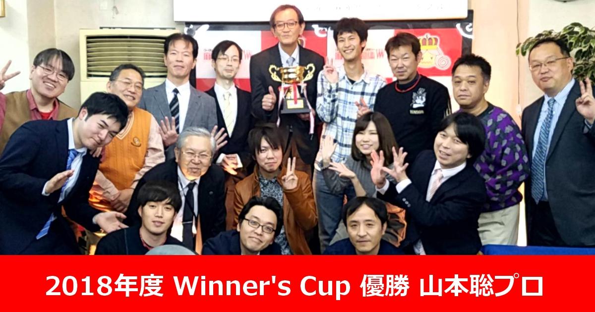 【2018年度】Winner's Cup