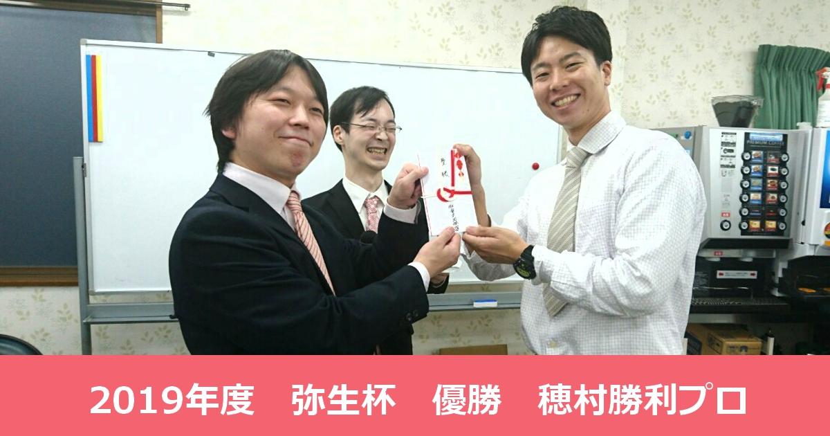【2019年度】弥生杯