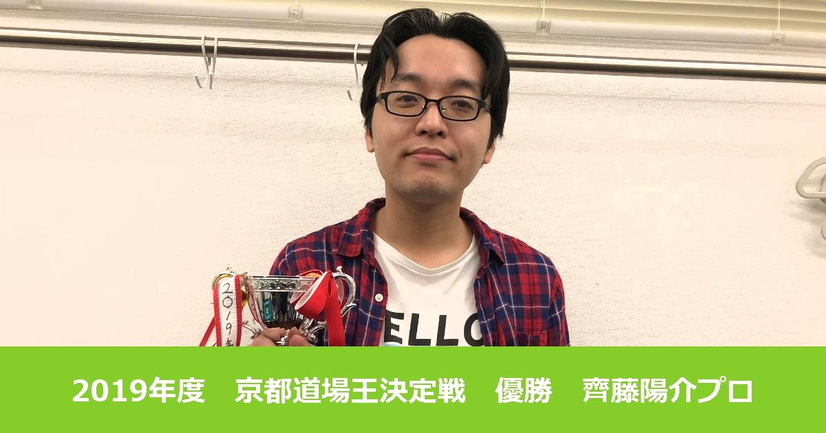 【2019年度】京都道場