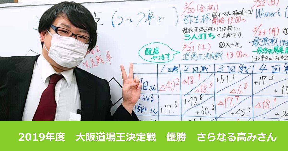 【2019年度】大阪道場