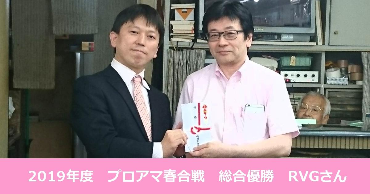 【2019年度】プロアマ春合戦