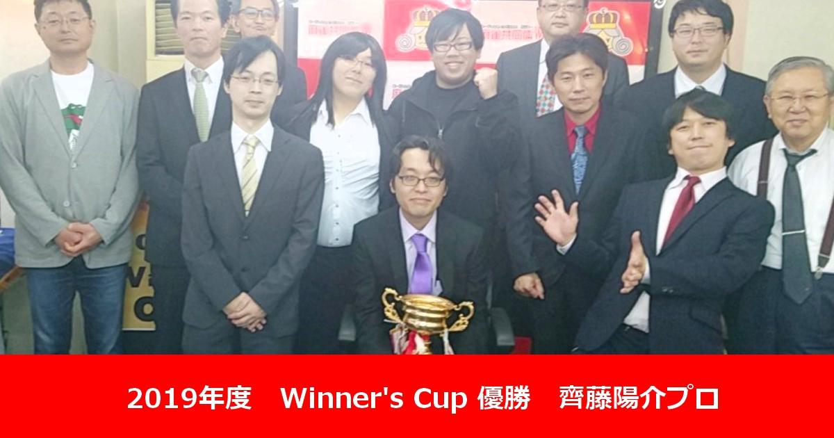 【2019年度】Winner's Cup