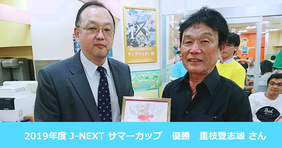 【2019年度】J-NEXTサマーカップ
