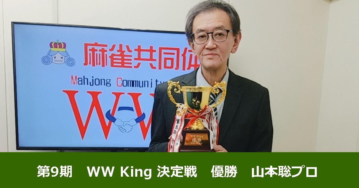 【第9期】WW King 決定戦