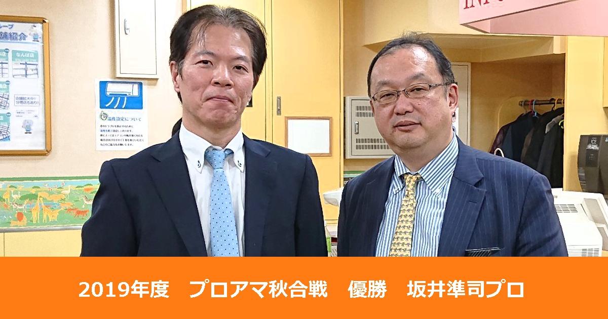 【2019年度】プロアマ秋合戦