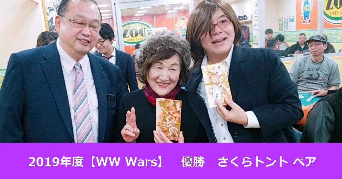【2019年度】WW Wars(ダブルウォーズ)