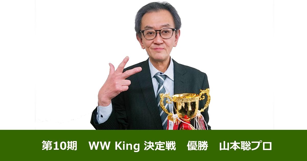 【第10期】WW King 決定戦