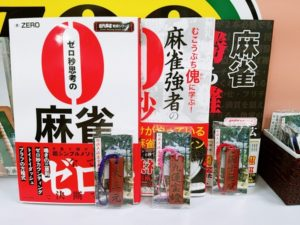 関西・大阪に本部を置く競技麻雀のプロ団体【麻雀共同体WW(ダブル)】